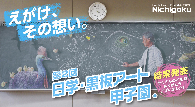 第2回日学・黒板アート甲子園作品募集