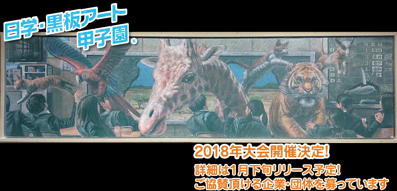 第3回日学・黒板アート甲子園予告