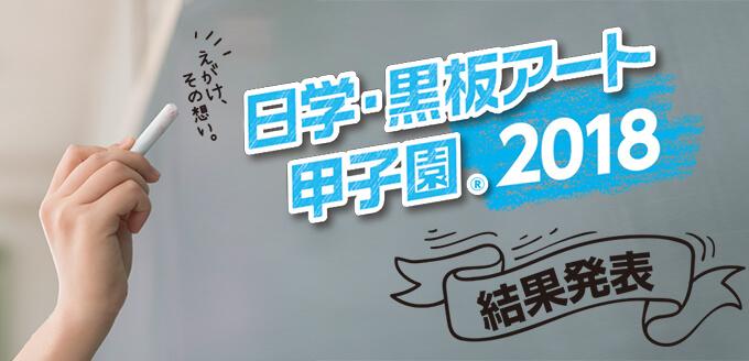 第4回日学・黒板アート甲子園作品結果発表