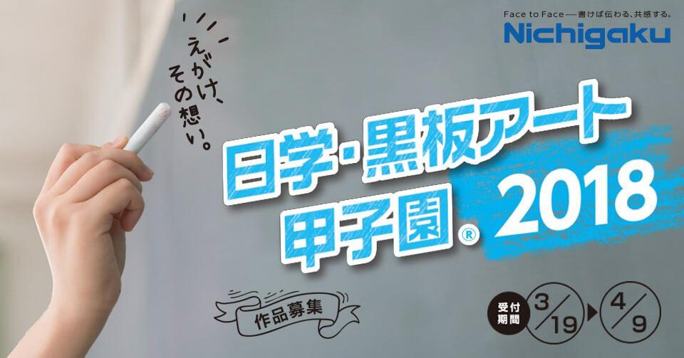 第4回日学・黒板アート甲子園作品募集中